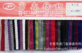 厂家直销  韩国绒 金丝绒净素色 经编不倒绒面