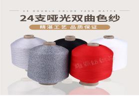 厂家直销有色24支哑光双曲色纱 曲珠色纱 环锭纺冰麻纱现货批发