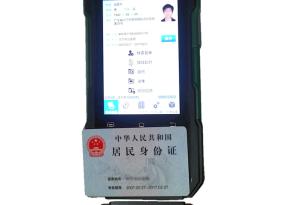 手持式身份证真伪检测鉴别机器 移动核验身份证阅读器