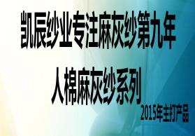 凯辰 TT_1.5#_32S  全涤麻灰纱  花灰纱  涤纶纱  针织纱线