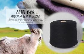 內蒙古70%美利奴羊毛30%羊絨混紡紗線批發
