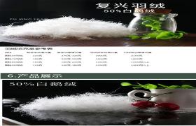 复兴羽绒厂家供应国标50%白鹅绒 水洗羽绒 高品质 羽绒批发