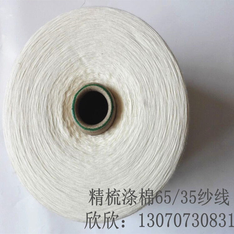 精梳涤棉纱线6535