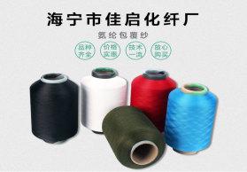 现货供应涤纶氨纶包覆纱 包覆丝2075-36F 低价批发纺织纱线