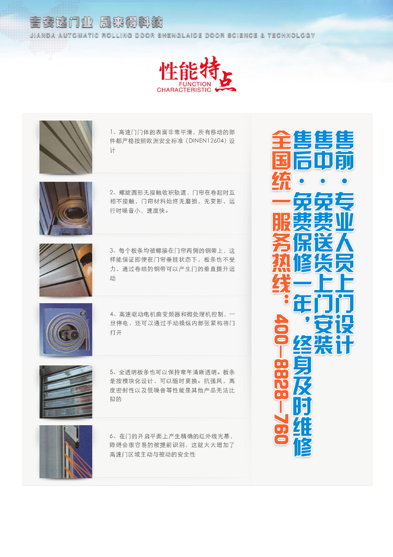 硬质快卷-性能特点_看图王(1)