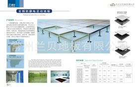热销供应非标、国标防静电地板 厂家直销 创高性价比防静电地板