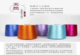 人造丝有光本白粘胶长丝300D/60F粘纤冰丝黏胶长丝