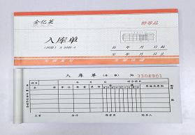 厂家直销 54K四联入库单 无碳票本4联 入库凭证 联单 入库票本