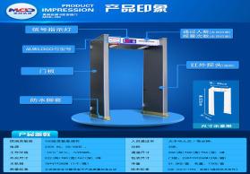 MCD-100经济实用型安检门,价格厂家直销优于中间商,金属探测门