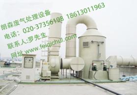 工业尾气处理设备