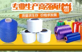 廠家定制 超輕高強丙綸化纖絲 彩色加捻線 長期供應 同佳化纖