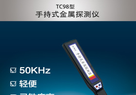 手持式金属探测器 手持式安检仪 金属探测器
