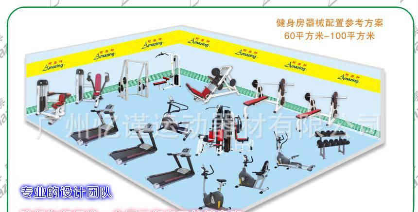 商用室内健身器材 (1)