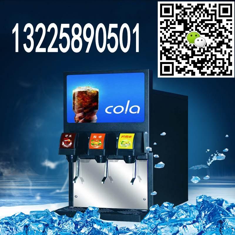 可乐机饮料机价格图片厂家