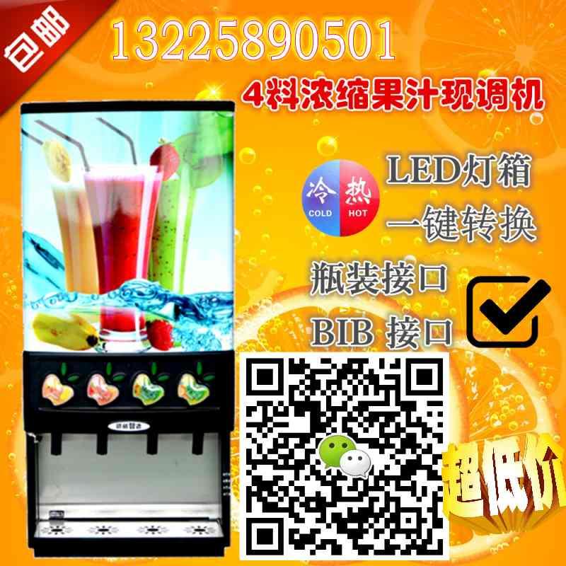 果汁机饮料机价格图片