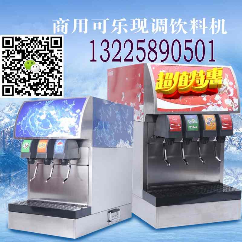 商用可乐机可乐直饮机 可乐分杯机