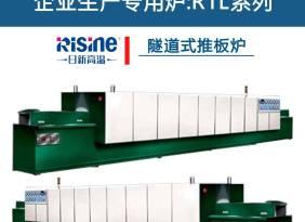 RTL系列高温隧道式推板炉