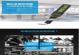 手持式金属探测器,安检探测器,上海展亿