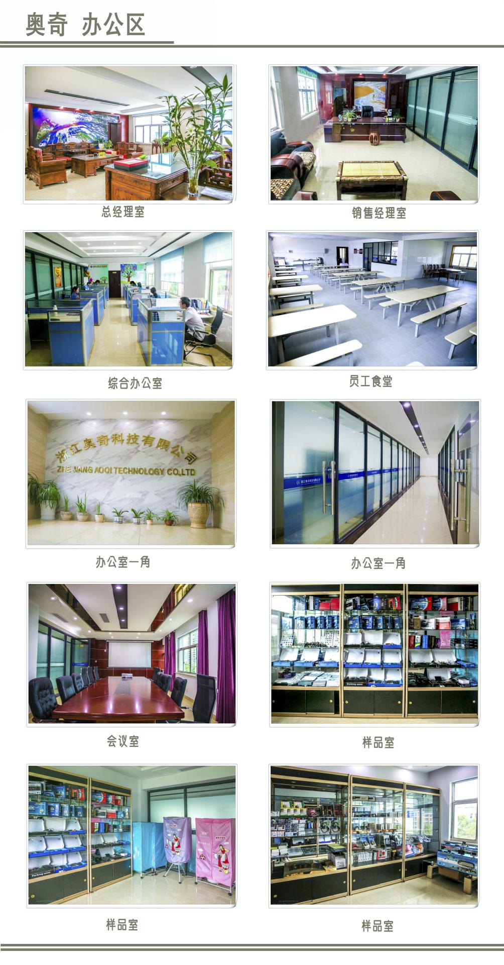 企业简介-办公室++小图片