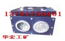 KXB-2A礦用聲光語言報警裝置