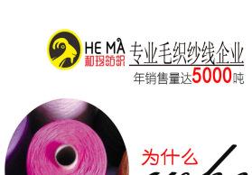 纺织 晴纶羊毛 冰岛毛 纱线 毛线 现货色纱 108个颜色