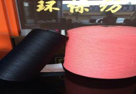 厂家直销优质环保纺织纱线【有色双曲纱线】大量现货供应