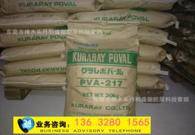 降解塑料 聚乙烯醇塑料PVA 日本可乐丽 CP-1000