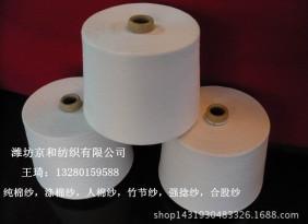 40支TR 涤粘混纺纱线40s T65/R35 40s 涤粘纱 本白纱线