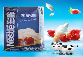 淡奶油(稀奶油) 雀巢 雀巢淡奶油 1升的淡奶油 淡奶油批发