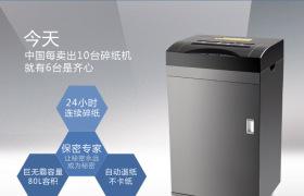 齐心碎纸机S620 巨无霸全能连续碎纸24小时电动办公大容量