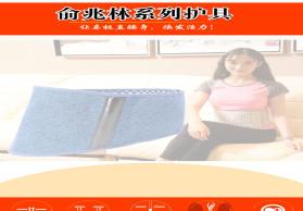 厂家直销 护腰俞兆林护腰运动四季透气竹炭护腰 透气款夏季护腰