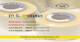 彩色芳纶阻燃线   彩色芳纶防火线   任意颜色订做