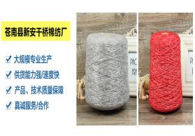高档纯棉喷毛纱定做 时尚环保单色再生棉纱特价批发