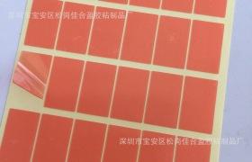 红膜pet强力双面胶 超薄 超透明 强粘性耐高低温 冲型可定制