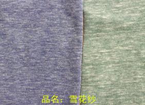 现货供应涤棉粘胶混纺雪花纱32支  TCR雪花纱  50/35/12配比32