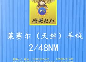 新品上市热销秋冬纱线2/48NM莱赛尔天丝羊绒系列纱线现货批发色纺