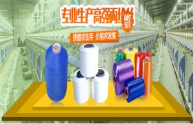 丙纶丝厂家 环保丙纶丝 丙纶弹力丝 耐酸碱 同佳化纤