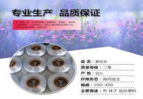 20D-40D白色氨纶长丝 优质纺织纱线氨纶丝现货供应MZ-008