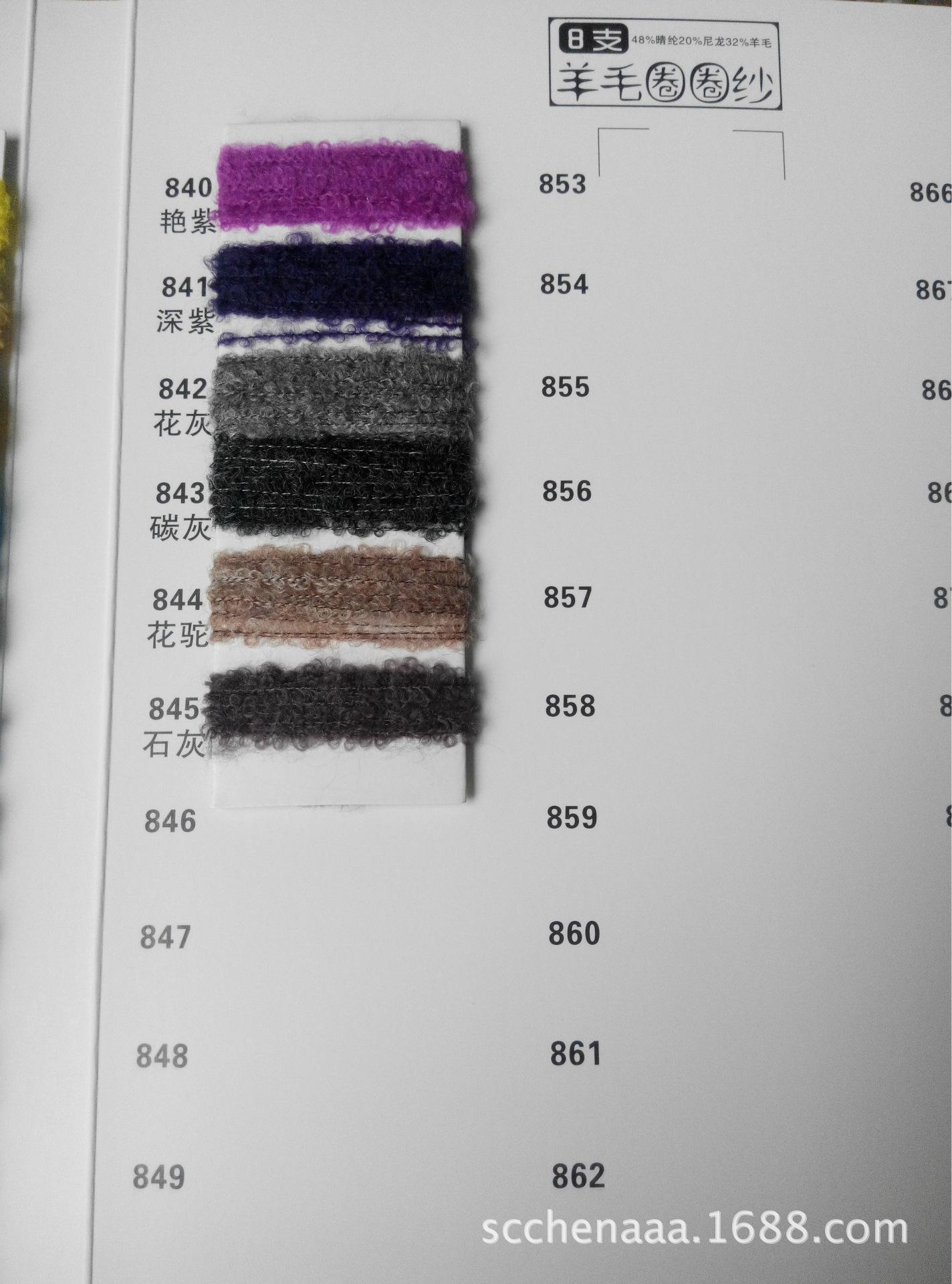 8支羊毛圈圈纱2