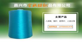 【厂家直销】粘胶人造丝色纱  粘胶纤维环保可降解黏胶纤维