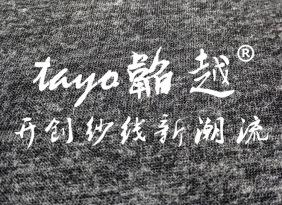 【韬越】现货 21s 涤粘纱TR 85/15 固体仿毛纱 仿兔毛纱 仿毛纱