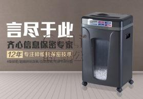 齐心s3506全自动碎纸机 办公室碎纸机 21L大容量碎纸机 厂价直销