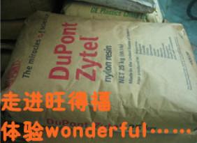 美国杜邦芳纶纤维增强PA66/70K20HSL/Zytel 70K20HSL