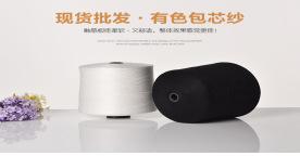 现货批发 50S/2有色包芯纱 环锭纺人棉纱 25%PBT 45%粘胶 30%尼龙