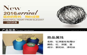 正品厂家供应钇泽氨纶包覆纱专业筒纱纱线彩色涤纶纱线批发款一
