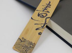 厂家供应竹质书签 雕刻书签定制 加印二维码及logo 价格实惠