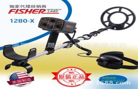 美国费舍尔FISHER   1280X-10金属探测器