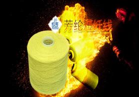 纺车悠悠 凯芙拉芳纶 芳纶短纤线 防火耐高磨芳纶线