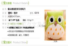 猫头鹰创意卷笔刀 双孔塑料 卡通削笔器 转笔刀 削笔刀C211