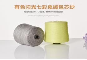 现货批发 28S/2仿兔绒包芯纱有色 55%粘胶 20%尼龙 25%PBT